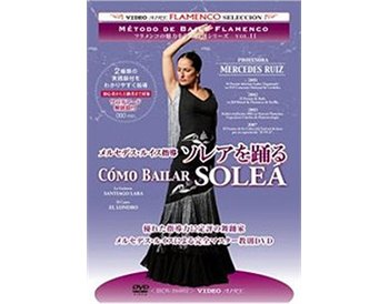 "Mercedes Ruiz - How to dance ""Solea"" (DVD)"