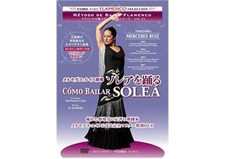 Mercedes Ruiz - Cómo bailar soleá (DVD)
