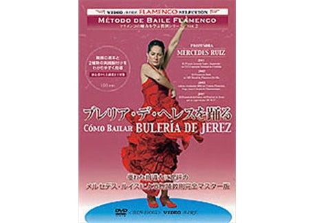 Método de baile flamenco v 2. How to dance Bulería de Jerez