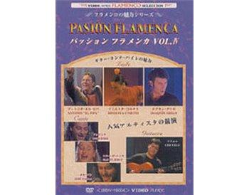 Pasión Flamenca. Baile, Cante, Guitarra. Vol. 4(NTSC)